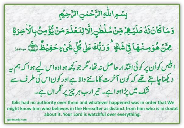 Daily Quran and Hadith _27Ramzan 1435_July26_2014_1