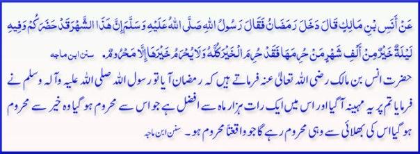 Daily Quran and Hadith _3 Ramzan 1435_Juuly1_2014_2