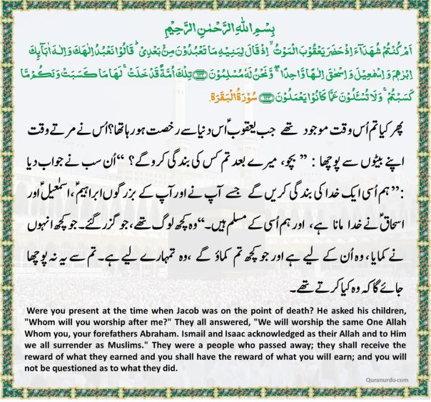 daily-quran-and-hadith-29_dec_2016_1