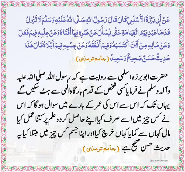 daily-quran-and-hadith-29_dec_2016_2