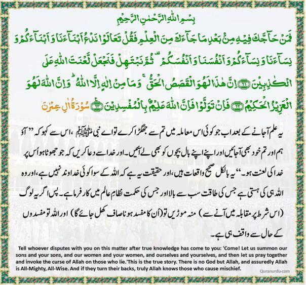 Daily Quran and Hadith 28_April_2017_1