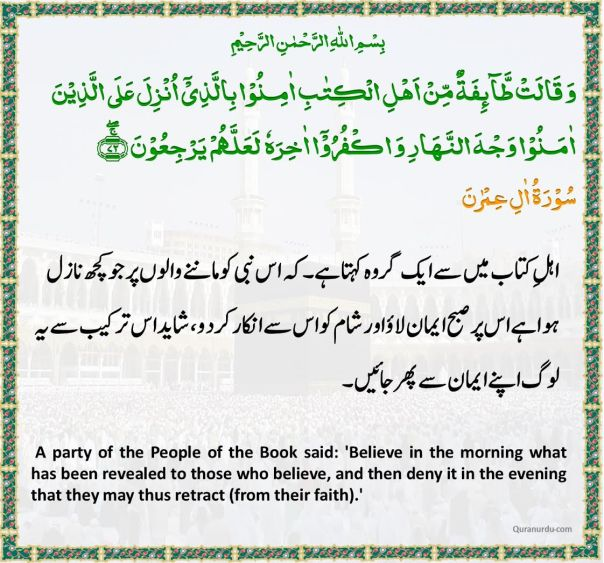 Daily Quran and Hadith 04_May_2017_1