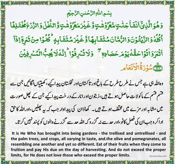 Today_Quran_Hadith_05_July_2018_1