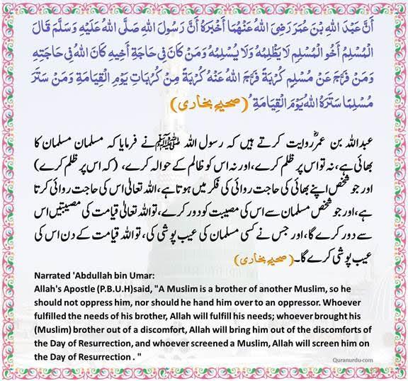 Today_Quran_Hadith_13_July_2018_2
